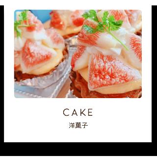 CAKE 洋菓子