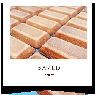 BAKED 焼菓子