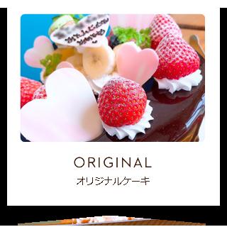 ORIGINAL オリジナルケーキ